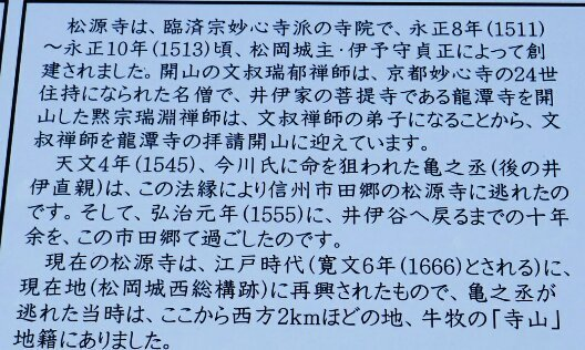 松源寺3.jpg