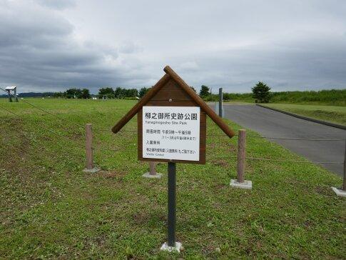 柳之御所跡23.jpg