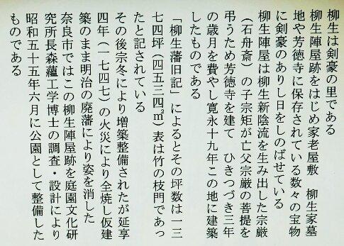 柳生藩陣屋跡2.jpg