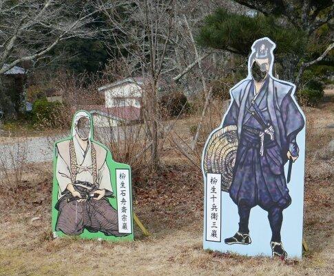 柳生藩陣屋跡4.jpg