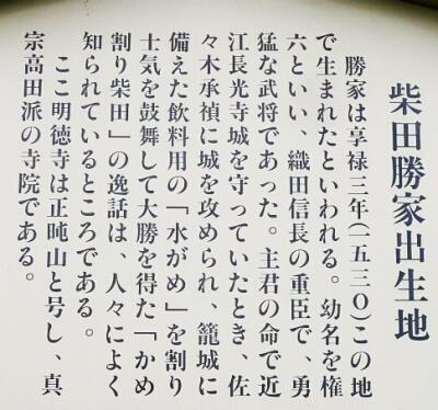 柴田勝家生誕地2.jpg