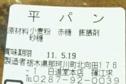栃木 平パン2.jpg