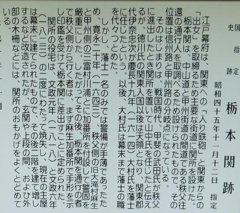 栃本の関3.jpg