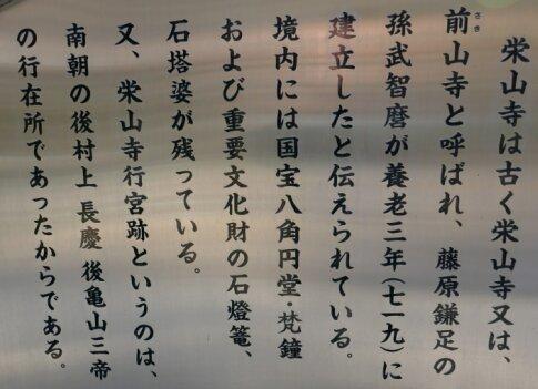 栄山寺.jpg