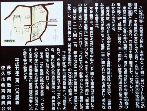 根井氏館跡2.jpg