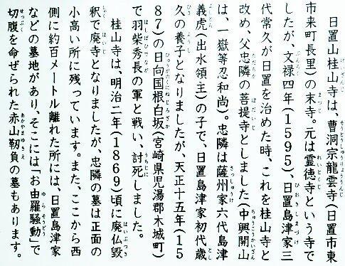 桂山寺跡.jpg