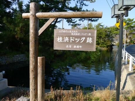 桂浜ドック跡.jpg