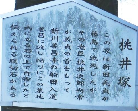 桃井塚3.jpg