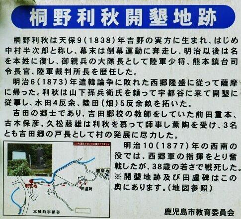 桐野利秋開墾地5.jpg