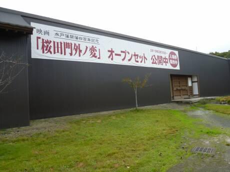 桜田門外の変オープンセット.jpg