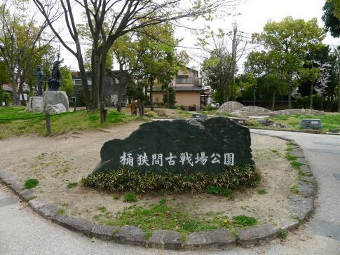 桶狭間古戦場公園.jpg