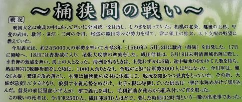 桶狭間古戦場公園2.jpg
