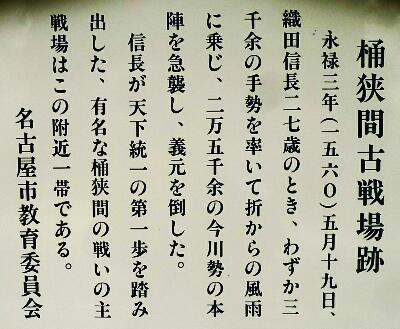 桶狭間古戦場公園5.jpg