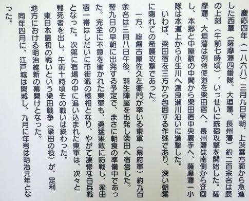 梁田古戦場9.jpg