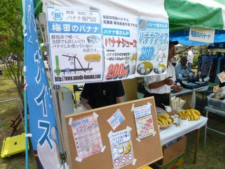 梅田のバナナ.jpg