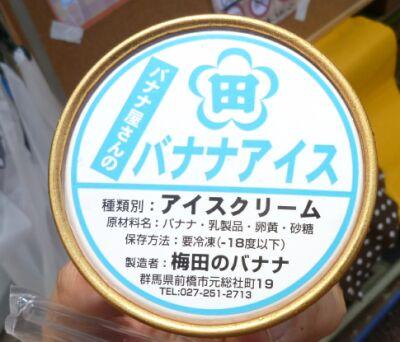 梅田のバナナアイス.jpg