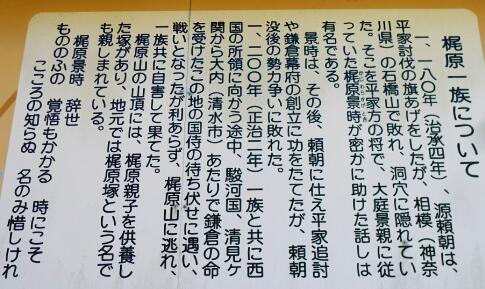 梶原堂.jpg