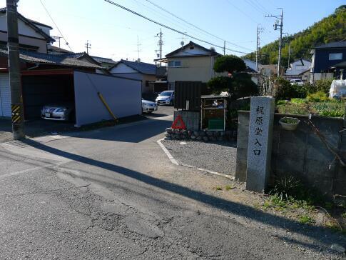 梶原堂2.jpg