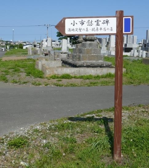 梶原平馬の墓.jpg
