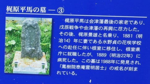 梶原平馬の墓2.jpg