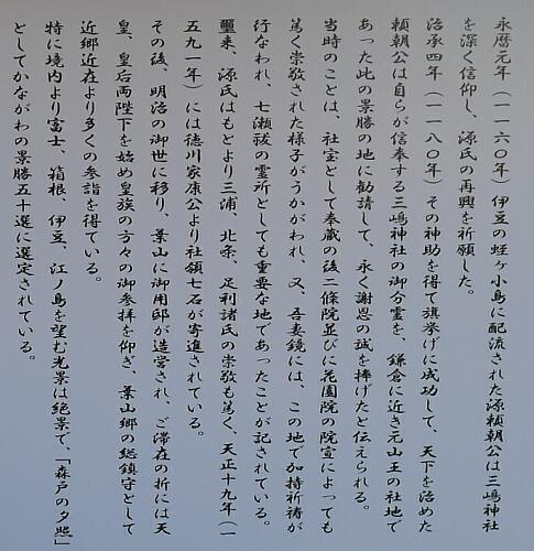 森戸神社3.jpg