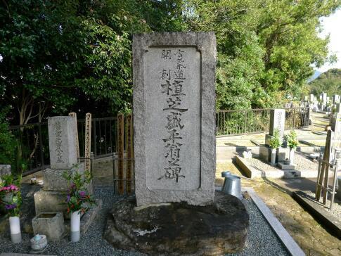 植芝盛平の墓.jpg