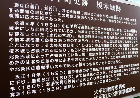 榎本城跡5.jpg