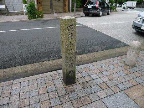 横井小楠殉節の地.jpg