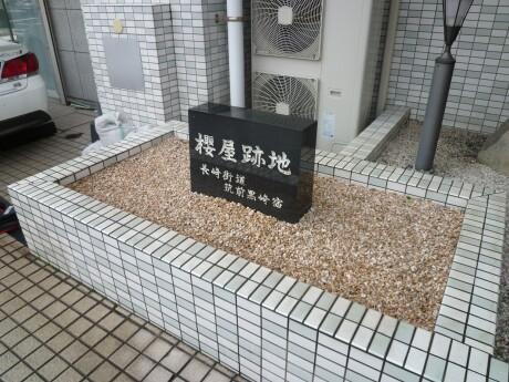 櫻屋跡地.jpg