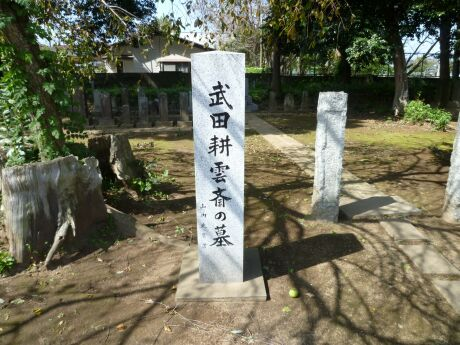 武田耕雲斎の墓.jpg
