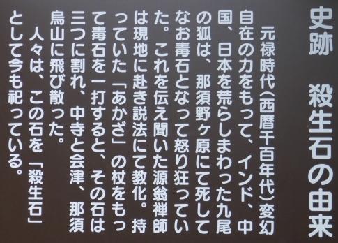 殺生石2.jpg