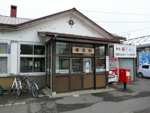 母恋駅.jpg