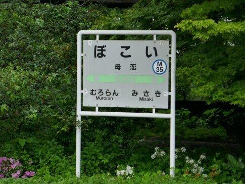 母恋駅2.jpg