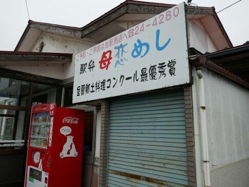 母恋駅4.jpg