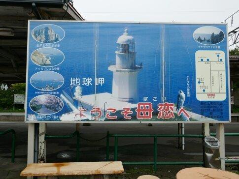 母恋駅5.jpg