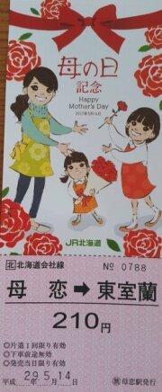 母恋駅6.jpg