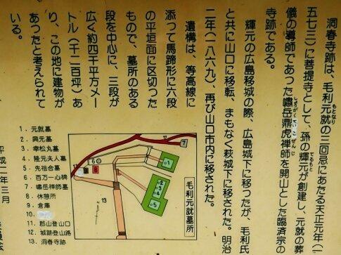 毛利元就の墓2.jpg