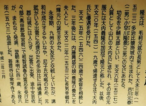 毛利隆元の墓2.jpg