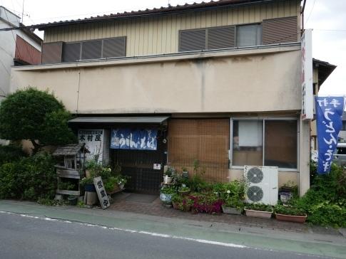 毛呂山木村屋.jpg