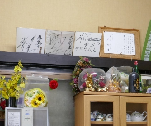 毛呂山木村屋2.jpg