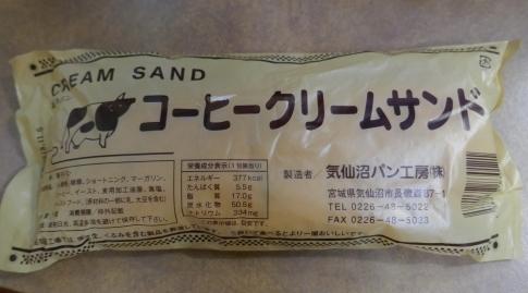 気仙沼パン工房コーヒーサンド.jpg