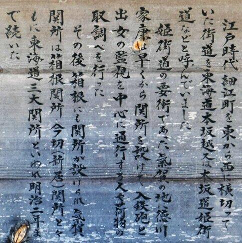 気賀関所跡5.jpg