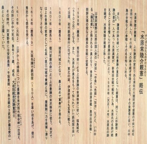 水原常陸介碑2.jpg