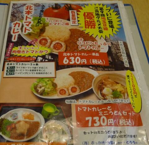 水織うどん 北本トマトカレー メニュー.jpg