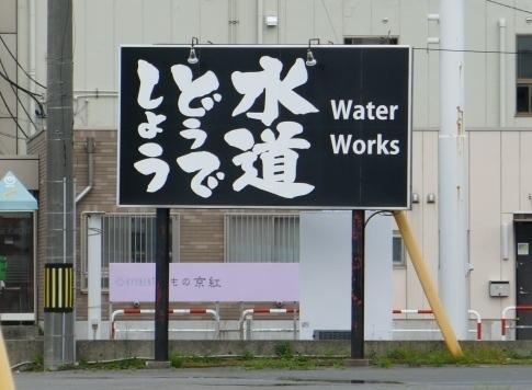 水道どうでしょう.jpg