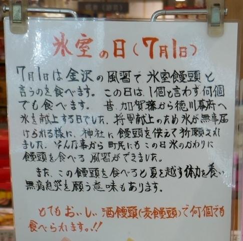 氷室饅頭2.jpg