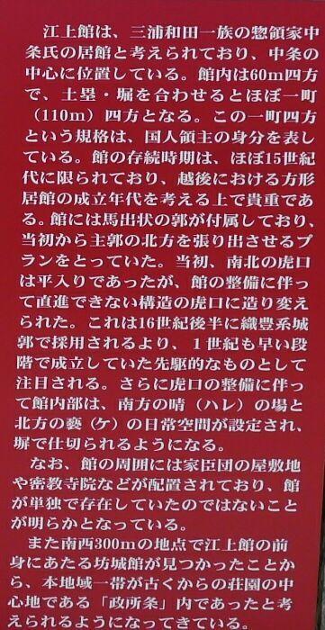 江上館跡2.jpg
