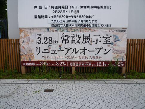 江戸東京博物館 常設展.jpg
