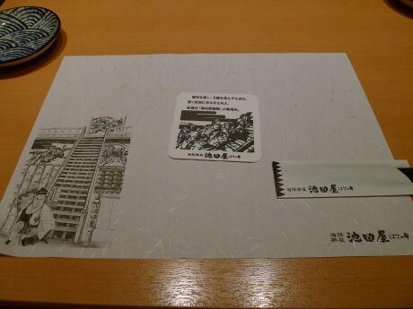 池田屋3.jpg