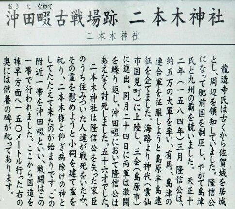 沖田畷の戦い 二本木神社3.jpg